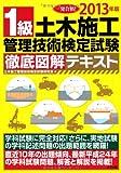 2013年版 1級土木施工管理技術検定試験 徹底図解テキスト