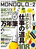 MONOQLO (モノクロ) 2015年 02月号 [雑誌]