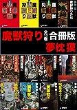 魔獣狩り(全12巻)合冊版 サイコダイバー合冊版 (祥伝社文庫)