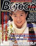 Bejean(ビジン) 1996年 2月15日号 Vol.22 [表紙:関根敏江] テレカで振り返るAVの歴史 白石ひとみ等身大ヘアポスター [雑誌] (Bejean(ビジン))