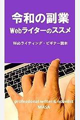 令和の副業 Webライターのススメ: Webライティング・ビギナー読本 Kindle版