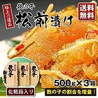 数の子松前漬け500g × 3箱セット( 化粧箱入り )北海道函館産 ※合成着色料、合成保存料を使用していません。