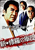 新・修羅の軍団[DVD]