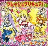 フレッシュプリキュア! 1 (1) (講談社おともだちシールブック 26)