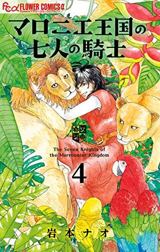 マロニエ王国の七人の騎士(4) (フラワーコミックスα)