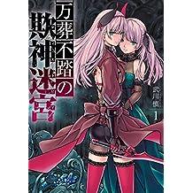 万葬不踏の欺神迷宮: 1 (百合姫コミックス)