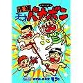 デジタルリマスター版 元祖天才バカボンSpecial DVD-BOX 下巻