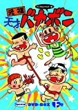 デジタルリマスター版 元祖天才バカボン Special DVD-BOX 下巻 期間限...[DVD]