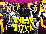 下北沢ダイハード DVD-BOX[TDV-27367D][DVD] 製品画像