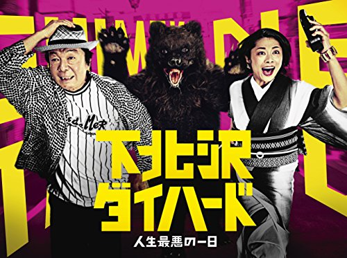 下北沢ダイハード DVD-BOX[DVD]