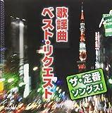 歌謡曲 ベストリクエスト ザ・定番ソングス CRCN-25111-KS