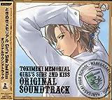 ときめきメモリアル Girl's Side 2nd Kiss オリジナルサウンドトラック
