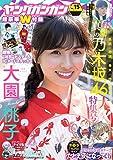 デジタル版ヤングガンガン 2018 No.15 [雑誌]