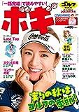 ゴルフダイジェストコミック ボギー 2014年 11月号 [雑誌]