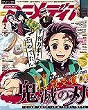 アニメディア 2020年2月号 [雑誌]