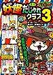 妖怪ウォッチ4コマだじゃれクラブ 3 (コロタン文庫)