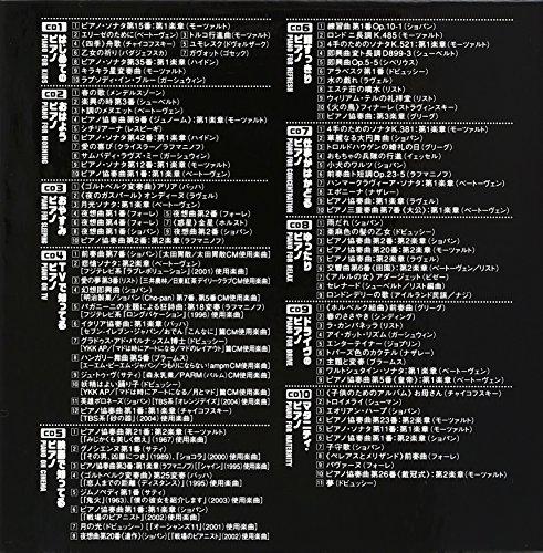 100曲ピアノ ~10枚10時間3000円~