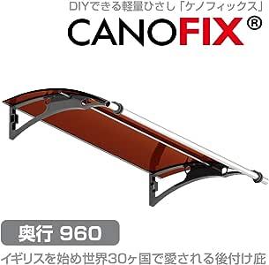 【CANOFIX】DIYできる後付けひさし ケノフィックス(CANOFIX) D1000 W3500 / ブラケット:ブラック/シート:ブラウン