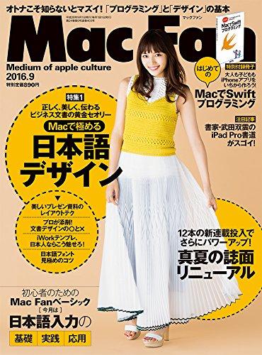 Mac Fan 2016年9月号の詳細を見る