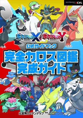 ポケットモンスター X・Y公式ガイドブック 完全カロス図鑑完成ガイド