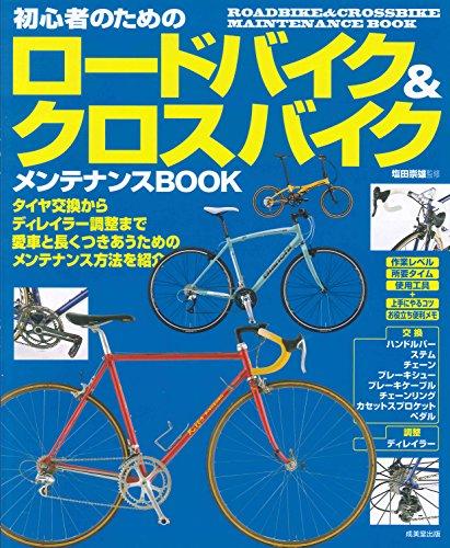 初心者のためのロードバイク&クロスバイクメンテナンスBOOKの詳細を見る