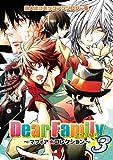 Dear family 3―同人誌コミックアンソロジー集 (プリモコミックシリーズ)
