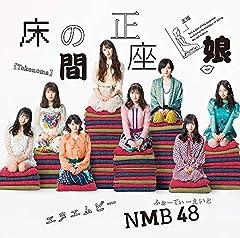 床の間正座娘♪NMB48のCDジャケット