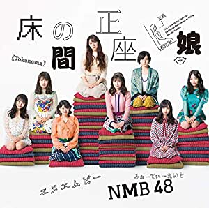 【Amazon.co.jp限定】床の間正座娘(通常盤Type-A)(CD+DVD)(生写真付)