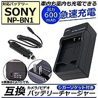 AP カメラ/ビデオ 互換 バッテリーチャージャー シガーソケット付き ソニー NP-BN1 急速充電 AP-UJ0046-SNBN1-SG