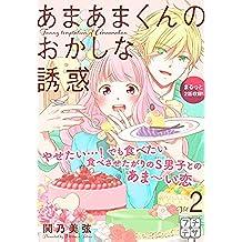 あまあまくんのおかしな誘惑 プチデザ(2) (デザートコミックス)