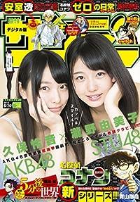 週刊少年サンデー 2018年28号(2018年6月6日発売) [雑誌]