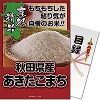 【パネもく! 】秋田県産あきたこまち10kg(目録・A4パネル付)