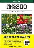 路傍300 野の花ガイド 画像