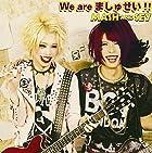 We are ましゅせい!![B-type](在庫あり。)