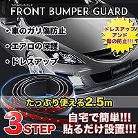 フロントバンパーガード バンパー・エアロのガリ傷防止に 合成ゴム ドレスアップ スポーティー 簡単取付 TASTE-FRBPGD