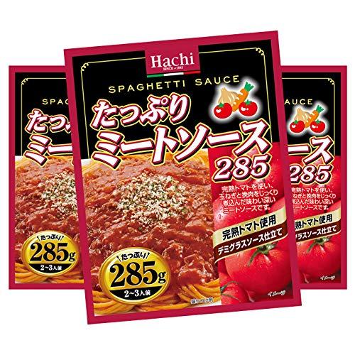 パスタ たっぷり ミートソース 3袋 (285g×3) 6〜9人前 完熟トマト使用 デミグラスソース 仕立て レトルト スパゲティ ソース グラタン リゾット ハンバーグ 非常食にも