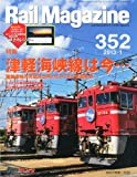 Rail Magazine (レイル・マガジン) 2013年 01月号 Vol.352
