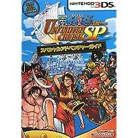 ONE PIECE UNLIMITED CRUISE SP 3DS版 スペシャルアドベンチャーガイド バンダイナムコゲームス公式攻略本 (Vジャンプブックス)