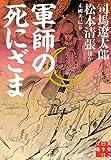 軍師の死にざま / 司馬 遼太郎 のシリーズ情報を見る