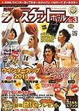 月刊 バスケットボール 2012年 03月号 [雑誌]