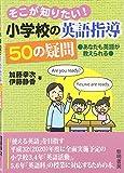 そこが知りたい!小学校の英語指導50の疑問―あなたも英語が教えられる