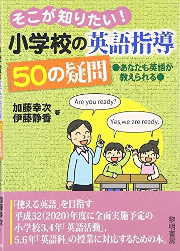 そこが知りたい!小学校の英語指導50の疑問―あなたも英語が教えられるの詳細を見る