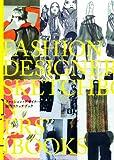 ファッション・デザイナーの創作スケッチブック (P‐Vine BOOKs)