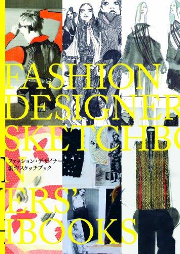 ファッション・デザイナーの創作スケッチブック (P‐Vine BOOKs)の詳細を見る