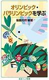 オリンピック・パラリンピックを学ぶ (岩波ジュニア新書)