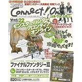 ファミ通Connect!On-コネクト!オン- Vol.22 OCTOBER (エンターブレインムック)