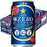 サッポロ極ZERO(ゴクゼロ)350ml缶1ケース(24本入)