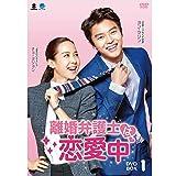 韓国ドラマ 離婚弁護士は恋愛中 DVD-BOX1 【人気 おすすめ 】