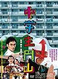 中学生円山 DVDデラックス・エディション[DVD]