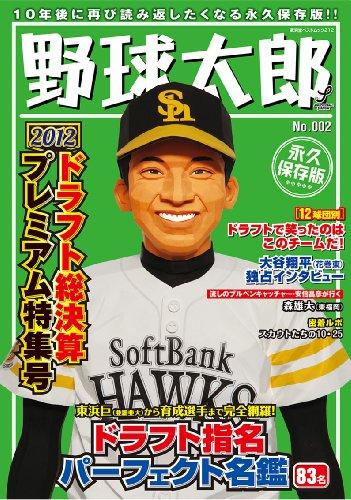 野球太郎No.002 2012ドラフト総決算プレミアム特集号 (廣済堂ベストムック)